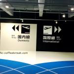 【LCC】早朝便に備えて。成田空港内に泊まれるの?