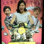 台北の映画館で観た映画『20歳よ、もう一度』